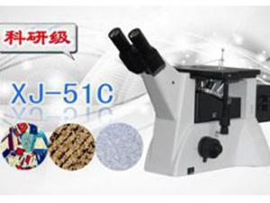 三目倒置金相显微镜XJ-51C