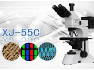 三目透反射金相显微镜XJ-55C